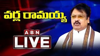Varla Ramaiah Press Meet Over Jagan's CBI Cases..