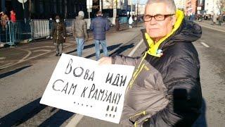 О Путине и Кадырове в день памяти Немцова