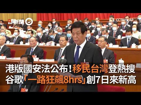 港版國安法公布!移民台灣登熱搜 谷歌「一路狂飆8hrs」創7日來新高