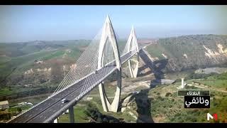 المغرب السيار .. أوراش كبرى … بناء، تطوير وتحديث... ...