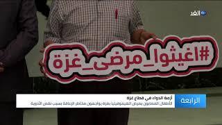 غزة .. أزمة نقص الأدوية تهدد المرضى بإعاقات دائمة     -