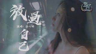 莊心妍 - 放過自己『也許沒有你,我才更愛惜自己。』【動態歌詞Lyrics】