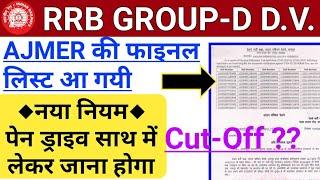 RRB ग्रुप-D AJMER की DV लिस्ट आ गयी | RRB group D 2018 Ajmer Zone Document Verification List Cut Off