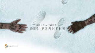 Pavell & Venci Venc' - Без религия / Bez religiya (Official Video)