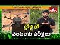 డ్రోన్లతో పంటలకు పరీక్షలు | Nela Talli Special Story On Agricultural Inspection Drone | hmtv