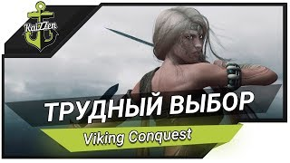 ТРУДНЫЙ ВЫБОР #10 ★ Mount & Blade Warband - Viking Conquest