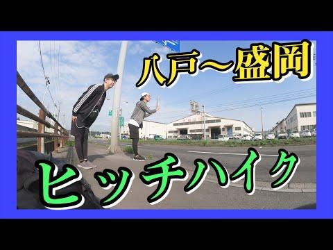 八戸〜盛岡間のヒッチハイク!!【ダイジェスト】