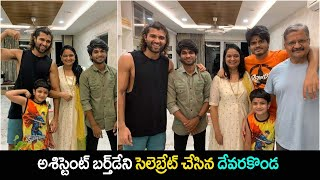 Tollywood hero Vijay Devarakonda Celebrates his assistant ..