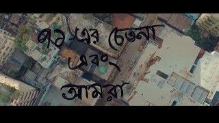 Season 2   Episode 7   Banglalink Next Tuber