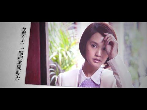 楊丞琳 Rainie Yang [下個轉彎是你嗎] 官方HD戲劇版MV
