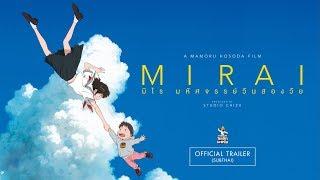 [Official Trailer ซับไทย] MIRAI มิไร มหัศจรรย์วันสองวัย