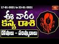 Virgo Weekly Horoscope By Dr Sankaramanchi Ramakrishna Sastry | 17 Jan 2021 - 23 Jan 2021