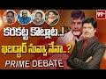 కరకట్ట కొట్లాట..!  ఖబడ్ధార్ నువ్వా నేనా..?   Prime Debate with Keshav   99TV Telugu