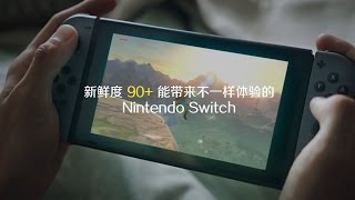 新鲜度90+ | 能带来不一样体验的Nintendo Switch