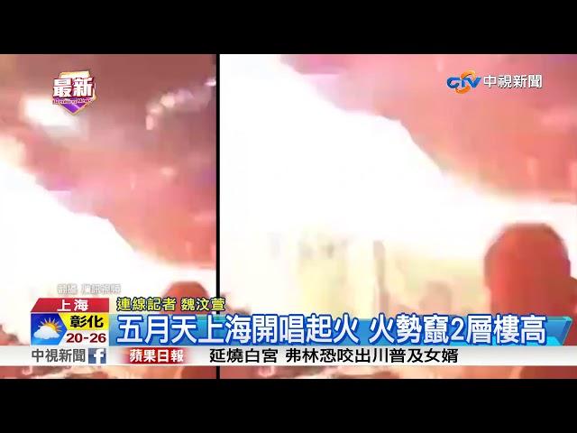 五月天上海開唱起火 火勢竄2層樓高