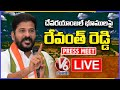 Revanth Reddy Press Meet LIVE | Devaryamjal Lands Issue | V6 News