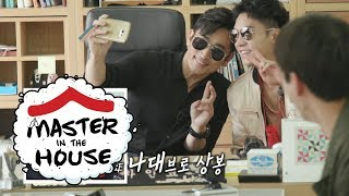 Lee Seung Gi Will Become Like Cha In Pyo When He's Older [Master in the House Ep 16]