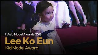 "2013 Asia Model Awards"" 한국 어린이 모델상"" 수상자 이고은"