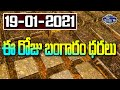 Today Gold Price In India | Today Gold Rate | Hyderabad | Andhra Pradesh | Latest News | Top Telugu