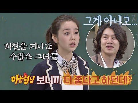 [선공개] 희철(Hee Chul)의 진심이 알고 싶은 안소희(Ahn So hee)