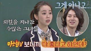 """[선공개] 희철(Hee Chul)의 진심이 알고 싶은 안소희(Ahn So hee) """"(돌직구) 다 좋다고 하던데?"""" 아는 형님(Knowing bros) 117회"""