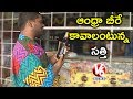 Teenmaar News : Bithiri Sathi wants Andhra Beer, As AP Minister said Beer is Health Drink
