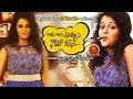 Chinni Chinni Asalu Nalo Regene - 2018 Telugu Full Movies - Sonia Deepthi, Shakalaka Shankar