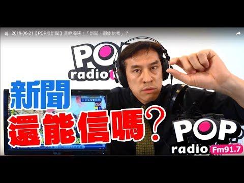 2019-06-21【POP撞新聞】黃暐瀚談:「新聞,還能信嗎」?