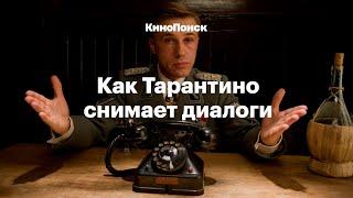 Как Тарантино снимает диалоги
