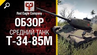 Средний танк Т-34-85М - обзор от Red Eagle Company [World of Tanks]