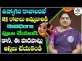 ఉద్యోగ పరిహారం | Remedies To Get Job | Remedies By P. Rama Devi | Devotional Tree