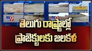 Heavy inflows to water projects in AP & Telangana - TV9