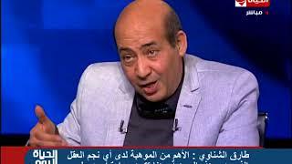 الحياة اليوم – الناقد الفني طارق الشناوي quot أحمد حلمي تنازل عن أجره في أكس ...