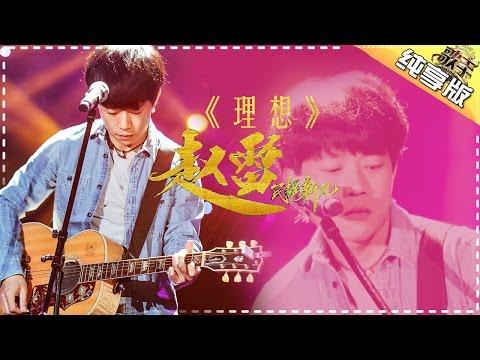 赵雷《理想》-《歌手2017》第4期 单曲纯享版The Singer【我是歌手官方频道】