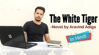 The White Tiger: Novel by Aravind Adiga in hindi