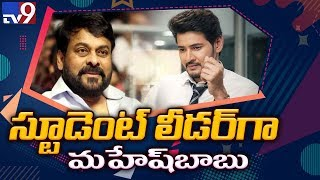 Mahesh Babu to play a key role in Chiranjeevi 152 film?..