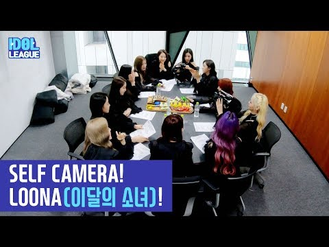 (ENG SUB) LOONA(이달의 소녀)'s SELF CAMERA! - (1/7) [IDOL LEAGUE]