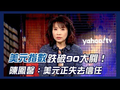 美元指數貶破90大關 陳鳳馨:美元正在失去信任的路上【Yahoo TV#風向龍鳳配】