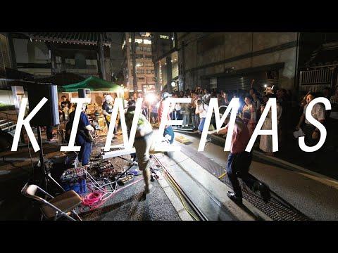 [LIVE]キネマズ KINEMAS /Fly baby(Sing a long) on the street