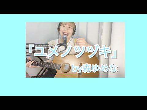 「ユメノツヅキ」by森ゆめな