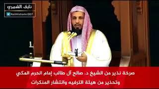 إمام الحرم المكي في صرخة نذير يحذر من حفلات هيئة الترفيه وانتشار ...