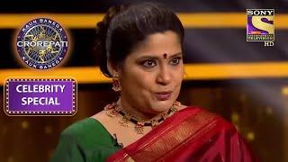 Renuka जी हुई इस Contestant की सोच से Motivate | Kaun Banega Crorepati Season 12 | Celebrity Special
