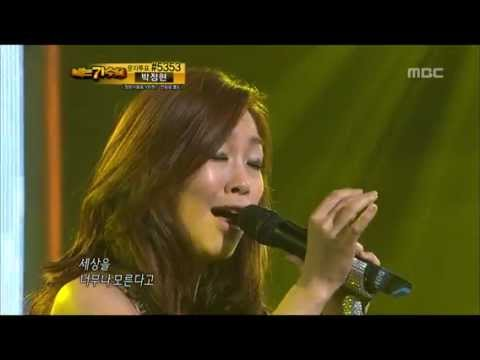 5R(3), #20, Lena Park - It's only my world, 박정현 - 그것만이 내 세상, I Am A Singer 2011