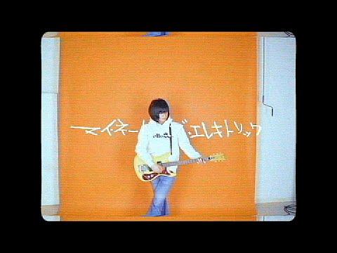 myeahns MV「マイ・ネーム・イズ・エレキトリック」