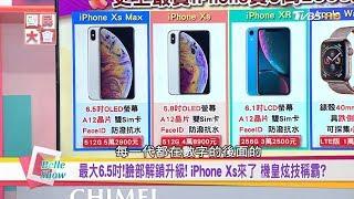 買新iPhone XS看這集! 超大6.5吋 臉部解鎖升級 機皇炫技稱霸? 國民大會 20180913 (完整版)