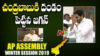 Chandrababu counter to Jagan Comments..