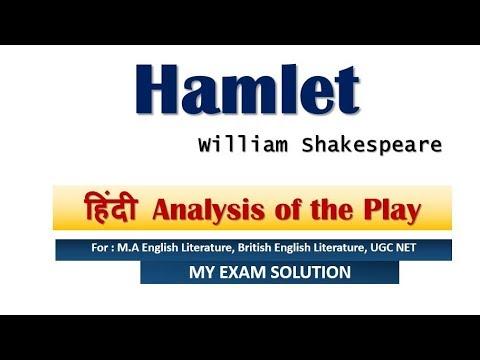 HAMLET | (Hindi) SUMMARY | M.A English