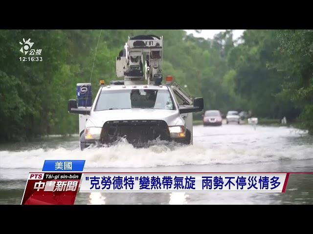 美國熱帶風暴「克勞德特」奪13命 恐再帶來致災降雨