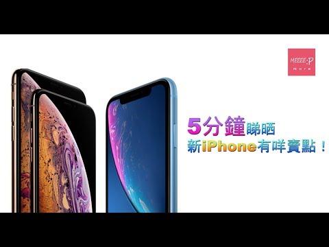 5分鐘睇晒全新iPhone有咩賣點!
