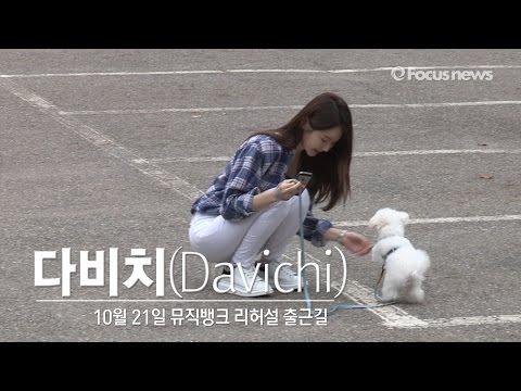 '개 귀여워~' 다비치 강민경 '반려견'과 함께하는 출근길[20161021 뮤뱅출근길 풀영상]